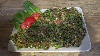 Салат табуле  с булгуром и зеленью ԹԱԲՈՒԼԵ ԱՂՑԱՆ          ( ՍԱԼԱԹ ) Salad to a tabula