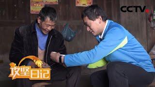 《攻坚日记》 20200424 走出中岗村|CCTV农业