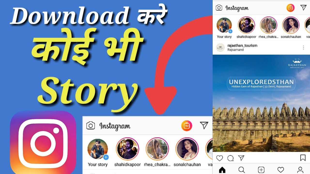 How to Download Instagram Story | Instagram Story Kaise Download Kare | In  Hindi