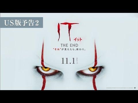 """映画『IT/イット THE END """"それ""""が見えたら、終わり。』US版予告2【HD】2019年11月1日(金)公開"""