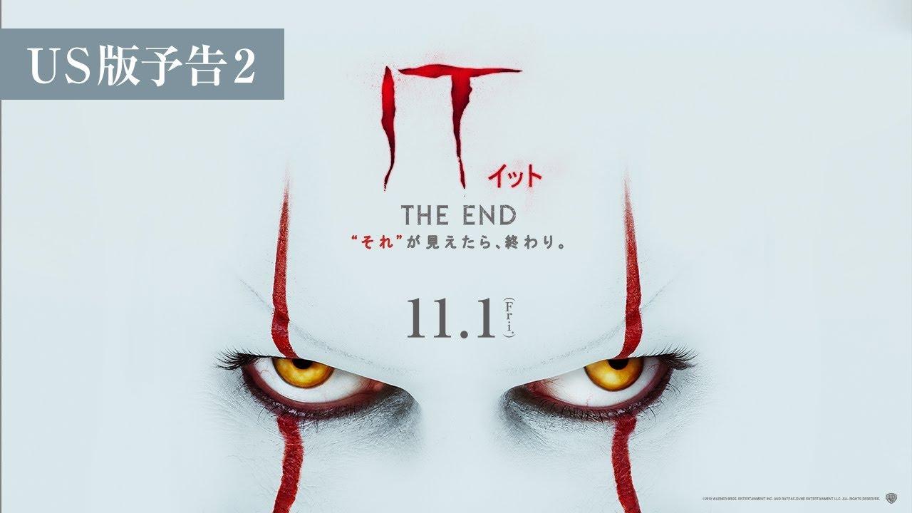 映画『IT/イット THE END』US版...