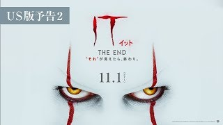映画『IT/イット THE END』US版予告2 2019年11月1日(金)公開