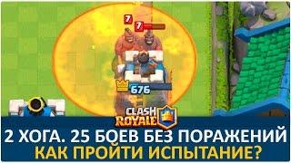 2 хога. 25 побед подряд. Как пройти испытание? | Clash Royale