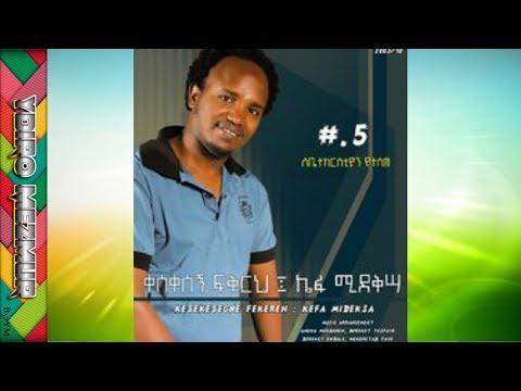 Kefa Mideksa Great የድሮ ፡ መዝሙሮች ,Full mezmur| Yedro Mezmur Official