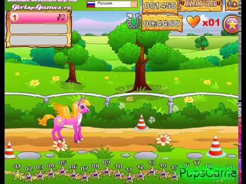 Онлайн бесплатно пони гонки бесплатно поиграть в онлайн игры стрелялки