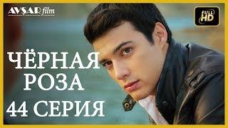 Чёрная роза 44 серия (Русский субтитр)
