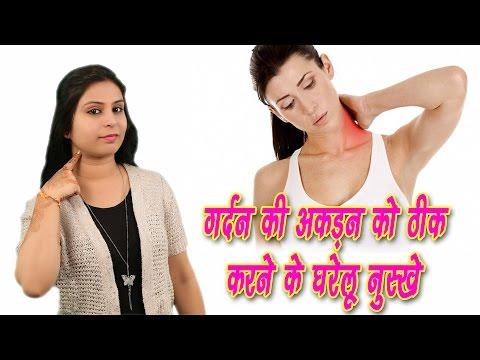 गर्दन की अकड़न को ठीक करने के घरेलू नुस्खे Gardan Ke Dard Ka Ilaj | Home Remedies For Neck Pain