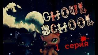 lps ghoul school 1 серия