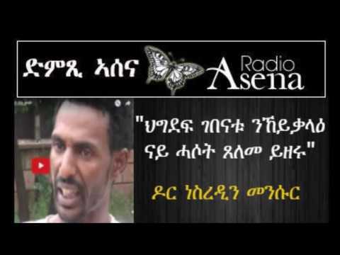 Voice of Assenna: Dr Nesredin speaks to Radio Assenna about PFDJ's attempt to silence him
