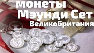 Набор монет Великобритании номиналом 1 пенни и 2, 3 и 4 пенса Маundy Set(, 2017-03-21T11:19:28.000Z)