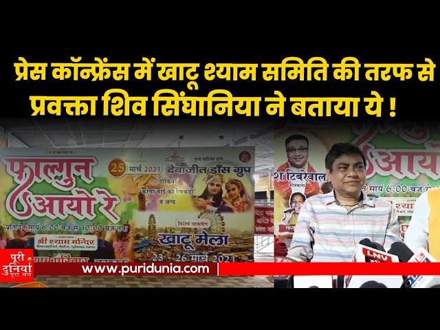 LUCKNOW: शिव सिंघानिया ने प्रेस कॉन्फ्रेंस में आयोजन के बारे में जानकारी दी