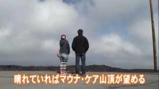 #044 マウナ・ロア山に登る KBCラジオ 福岡からハワイへ行こう!