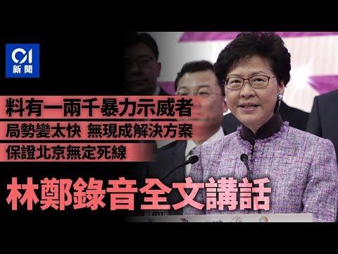 《今日点击》路透暴光林郑私语:我是香港动荡之元凶 如可能必先请辞