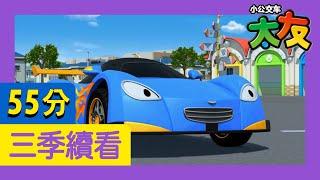 太友 第3季連續看 第11集~第15集 (55分) l 小公交車太友 | 兒童漫畫 | 幼兒漫畫 | 兒童卡通 | 幼兒卡通 | 兒童小電影