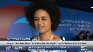 Министры 100 стран приняли декларацию о молодежной политике