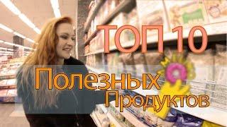 Топ 10 продуктов для похудения! Что есть, чтобы похудеть? AmeliKo project