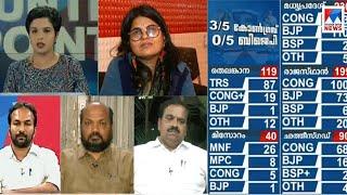 സംസ്ഥാനസര്ക്കാരിനോടോ കേന്ദ്രനയങ്ങളോടോ ഈ ഭരണവിരുദ്ധവികാരം?  | Five State Election | Counter Point