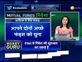 Money Guru: Watch to get you queries solved on ELSS investment schemes
