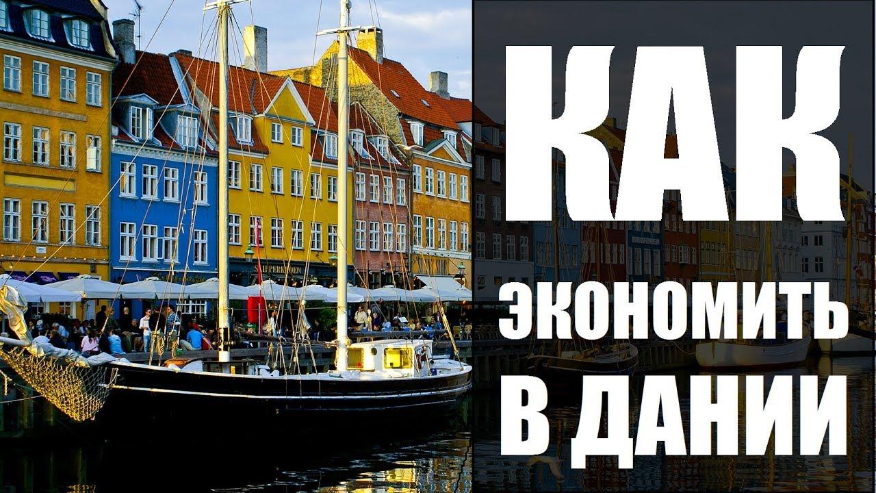 Дания цены на продукты и интересные факты. Копенгаген еда для туристов. Путешествие бомжа Rukzak|о туристических путешествиях