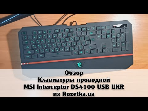 Клавіатура дротова MSI Interceptor DS4100 USB UKR