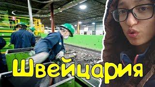 видео Как решили проблему мусора в Швейцарии?