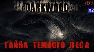 Darkwood - Тайна темного леса! #2 horror хоррор survival simulator Darkwood прохождение стрим