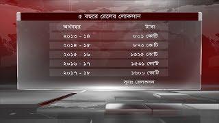 রেলের উন্নয়নে খরচ ৩৮ হাজার কোটি টাকা, তবুও লোকসান! | Bangladesh Railway