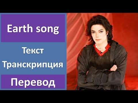 Michael the earth song перевод