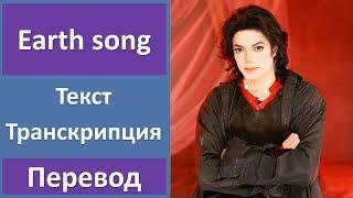 Michael Jackson - Earth song - текст, перевод, транскрипция