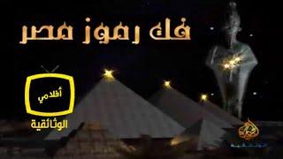 وثائقي | فك رموز مصر