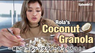 ココナッツグラノーラ|Rola Officialさんのレシピ書き起こし