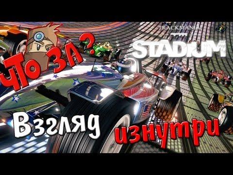 Что за Trackmania 2 Stadium ? - Взгляд изнутри