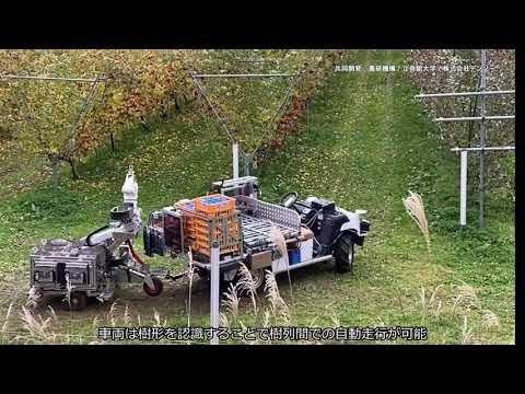 果実収穫ロボット(プロトタイプ)