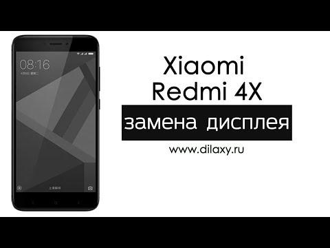 Замена дисплея Xiaomi Redmi 4X | Разборка Редми 4х