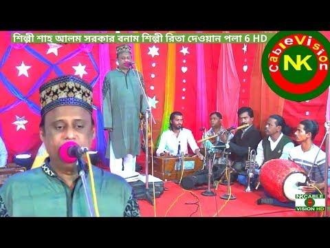 শিল্পী শাহ আলম সরকার বনাম শিল্পী রিতা দেওয়ান পালা 6