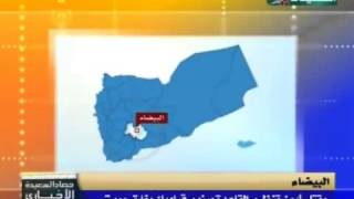 حصاد السعيدة 5-11-2014م - مقتل 4 من تنظيم القاعدة بينهم قياديان بغارة جوية في البيضاء