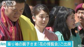ブータンの眞子さま 振り袖姿で、国王と展覧会に(17/06/04) 眞子内親王 検索動画 20