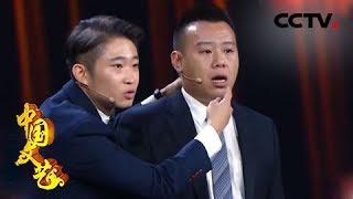 《中国文艺》 20190708 为你喝彩  CCTV中文国际