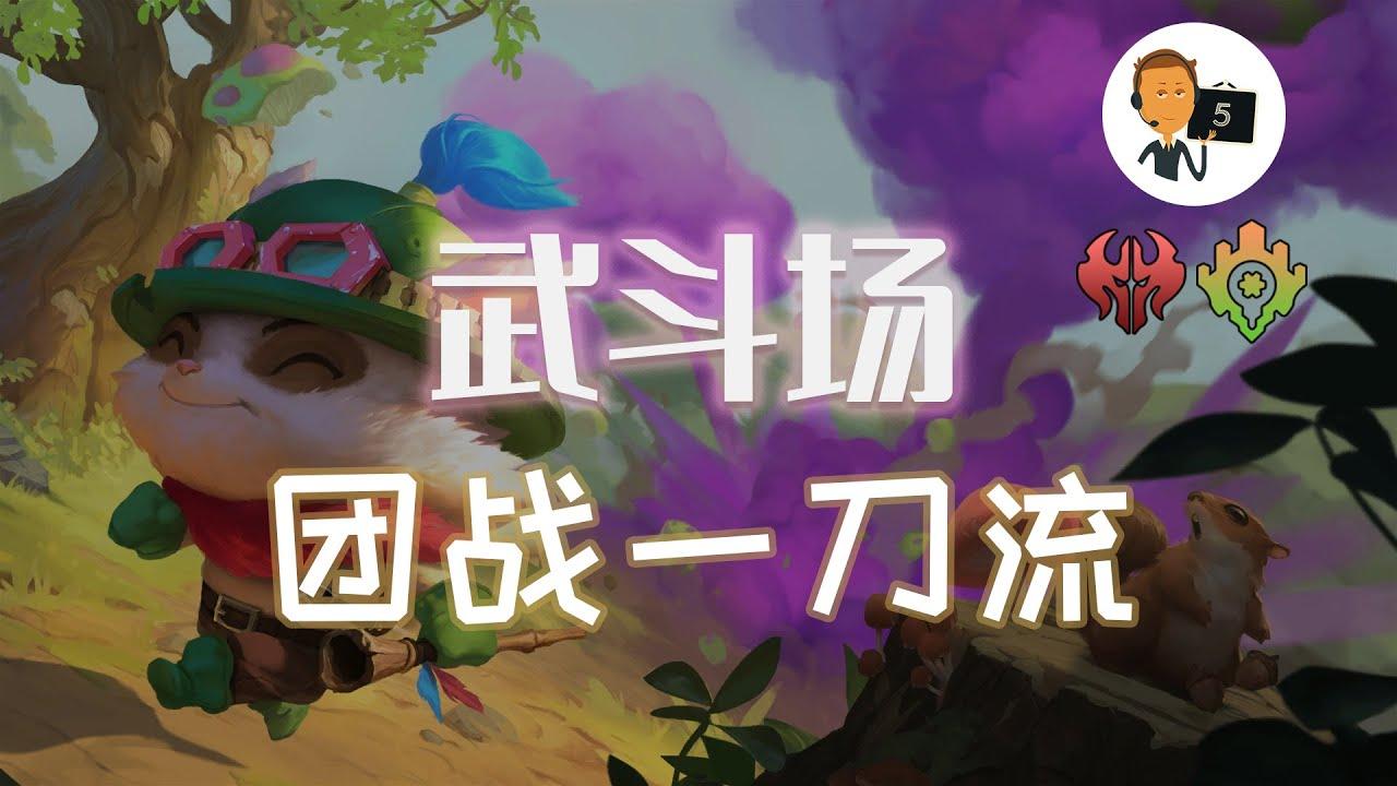 快攻团战,一刀流武斗场!| 符文大地传说 | Legends of Runeterra | 英雄联盟卡牌游戏 | 符文之地