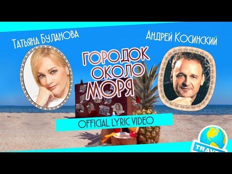 Татьяна Буланова и Андрей Косинский - Городок около моря (1 июля 2020)