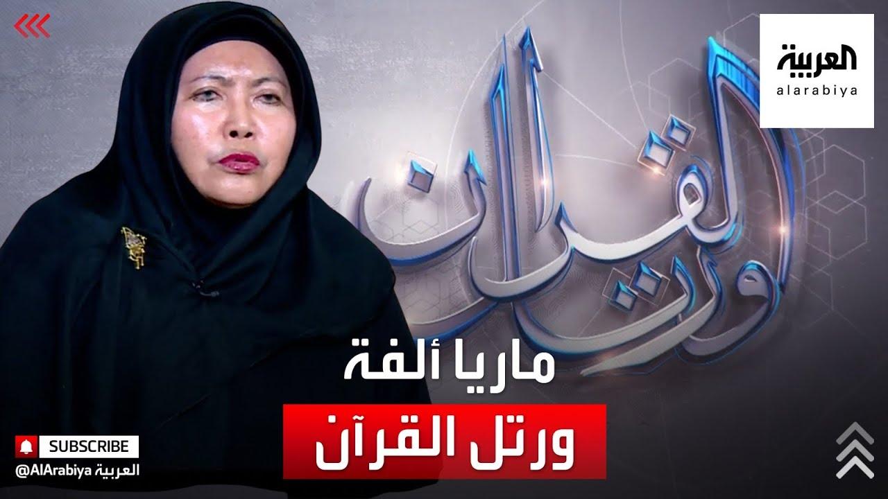 ورتل القرآن | القارئة الإندونيسية ماريا ألفة  - نشر قبل 2 ساعة