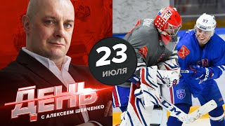 Шестеркин, Гусев и другие. Специальный репортаж Алексея Шевченко о подготовке игроков НХЛ