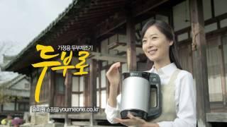천연식품 전문기업 유미원 '두부로' 홍보영상