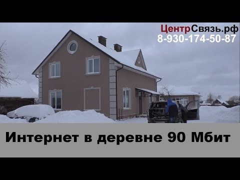 Как в деревни добиться 90 Мбит интернета  Мегафон
