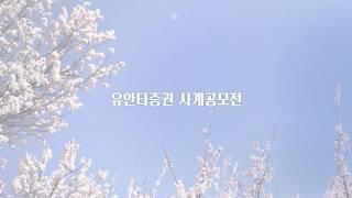 [유안타증권 사계공모전] 첫봄_박수연 (시낭송 영상)