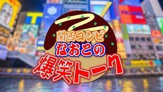 関西コンビ なおこの爆笑トーク -日向坂46-