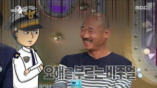 [RADIO STAR] 라디오스타 -Kim Junbae has bully boy face?! 20170419