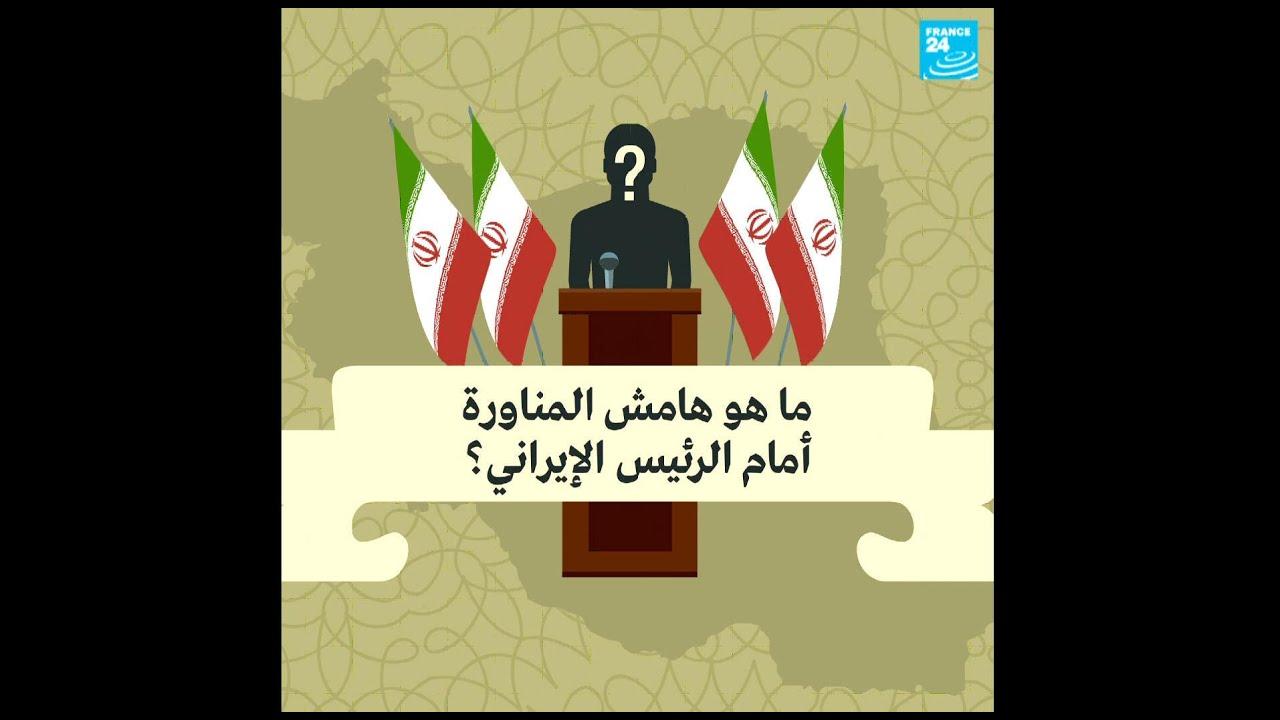 ما هو هامش المناورة المتاح أمام الرئيس الإيراني؟  - نشر قبل 28 دقيقة