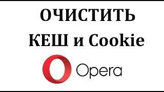 как очистить КЭШ в Opera 2019