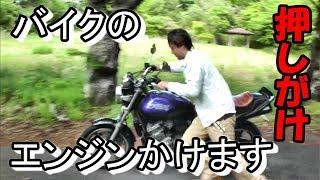 初めてでも出来る バイクの押しがけ